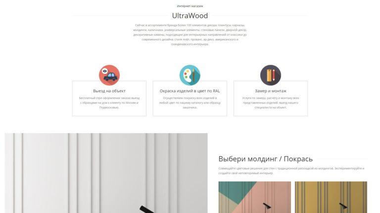 Интернет-магазин декоративных плинтусов