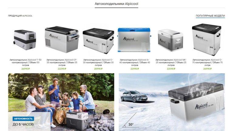 Автомобильные холодильники Alpicool