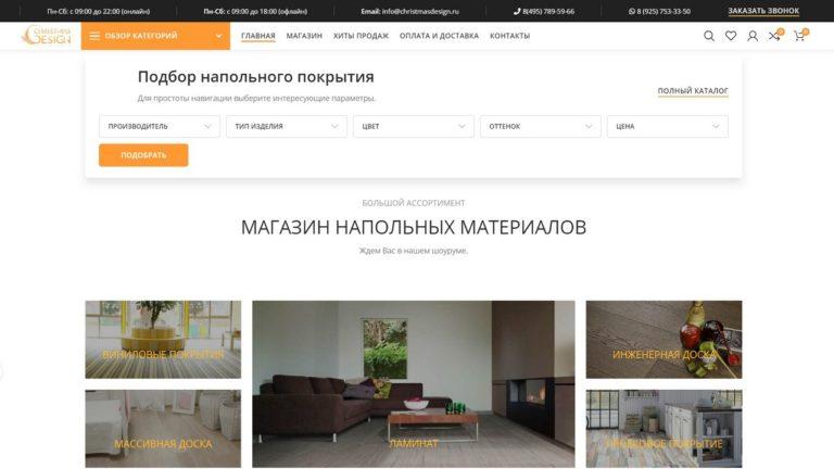 Интернет-магазин ламината