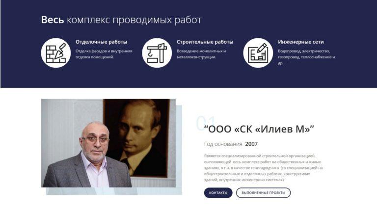 Строительная компания СК Илиев