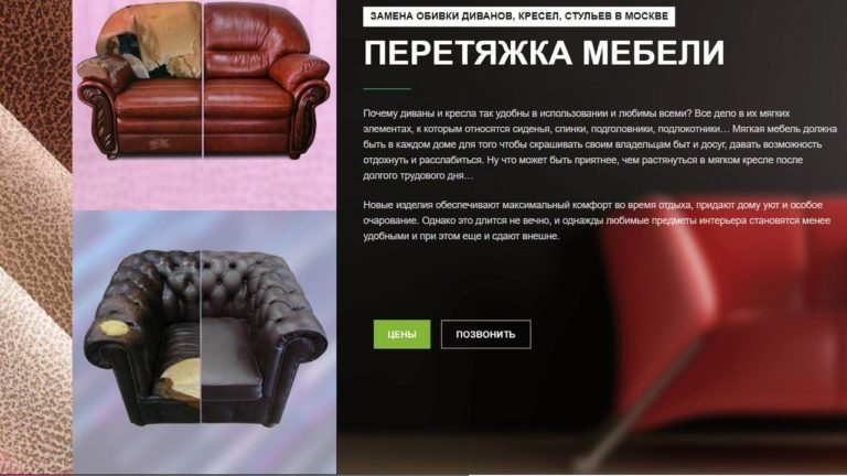 Услуга перетяжки мебели в Москве