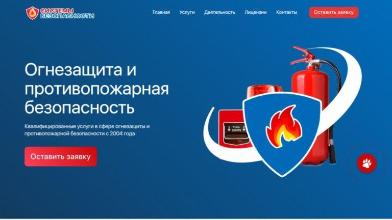 Огнезащитная обработка в Москве