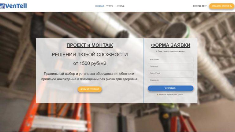 Кондиционирование и вентиляция в Москве