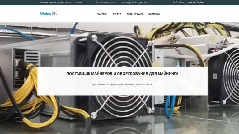 Оборудование для майнинга криптовалют