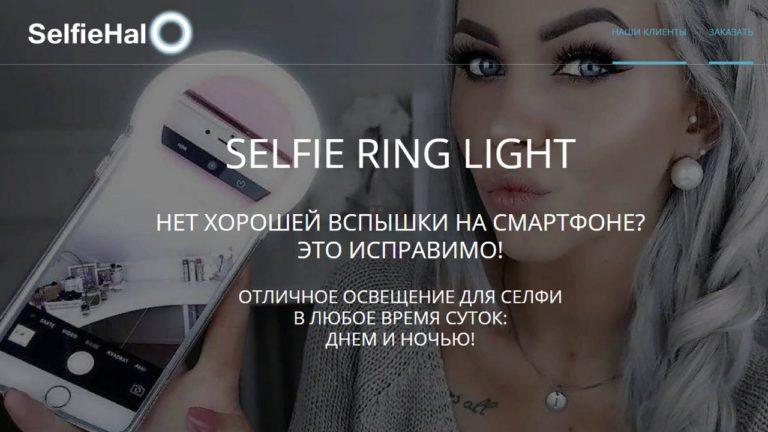 Кольцо-вспышка для смартфона