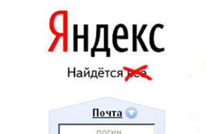 «Яндекс» против цензуры